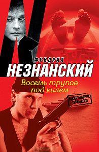 Фридрих Незнанский -Восемь трупов под килем