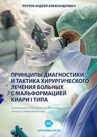 Андрей Реутов -Принципы диагностики и тактика хирургического лечения больных с мальформацией Киари I типа. Диссертация насоискание ученой степени кандидата медицинскихнаук