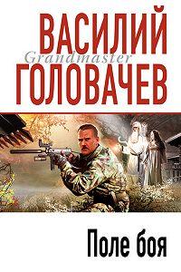 Василий Головачев - Поле боя