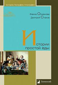 Дмитрий Стахов, Фаина Османова - Истории простой еды