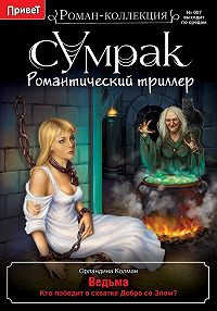 Орландина Колман - Ведьма