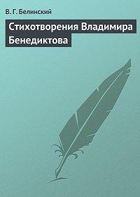 В. Г. Белинский -Стихотворения Владимира Бенедиктова