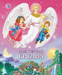 Протоиерей Серафим Слободской -Моя первая Библия