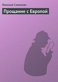 Николай Самвелян -Прощание с Европой