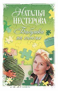 Наталья Нестерова -Бабушка на сносях
