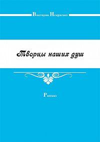 Виктория Некрасова -Творцы наших душ