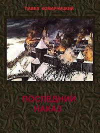Павел Комарницкий - Последний наказ