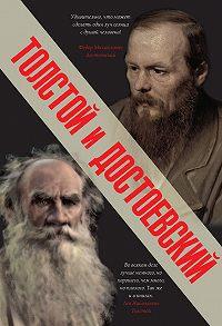 Лев Толстой -Толстой и Достоевский (сборник)