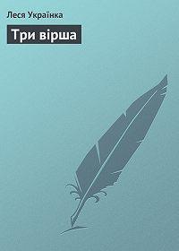 Леся Українка -Три вірша