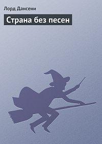 Эдвард Дансейни - Страна без песен