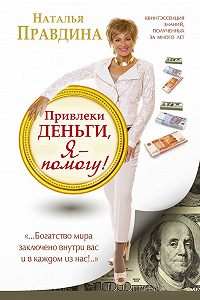 Наталия Правдина -Привлеки деньги, я – помогу!