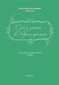 Владимир Портнов -Книга замет – Добрых примет