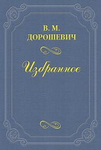 Влас Дорошевич -Петроний оперного партера
