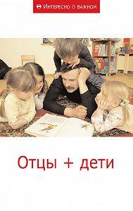 Сборник статей -Отцы + дети