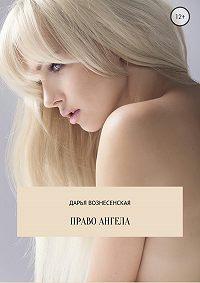 Дарья Вознесенская -Право Ангела