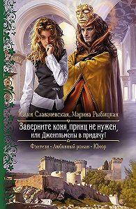 Юлия Славачевская, Марина Рыбицкая - Заверните коня, принц не нужен, или Джентльмены в придачу