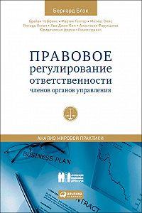 Анастасия Фарукшина -Правовое регулирование ответственности членов органов управления. Анализ мировой практики