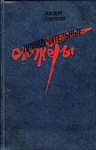 Геннадий Семенихин -Как уволили Беллу