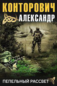 Александр Конторович - Чернее черного. Пепельный рассвет