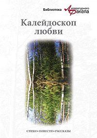 Ася Валентиновна Калиновская - Калейдоскоп любви (сборник)