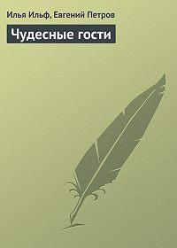 Илья Ильф, Евгений Петров - Чудесные гости
