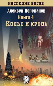 Алексей Корепанов -Копье и кровь