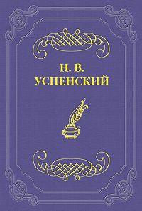 Николай Успенский -В. А. Слепцов