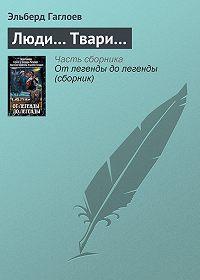 Эльберд Гаглоев -Люди… Твари…