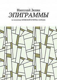 Николай Зеляк -Эпиграммы. Наполитику Киевской хунты и Запада