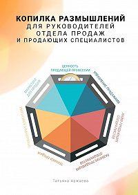 Татьяна Аржаева -Копилка размышлений для руководителей отдела продаж и продающих специалистов