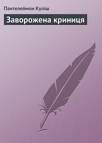 Пантелеймон Куліш - Заворожена криниця