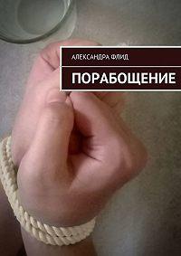 Александра Флид -Порабощение