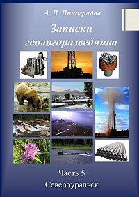 Александр Виноградов -Записки геологоразведчика. Часть 5: Североуральск