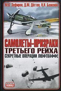 Михаил Зефиров -Самолеты-призраки Третьего Рейха. Секретные операции Люфтваффе
