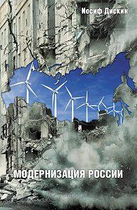 Иосиф Дискин -Модернизация России: сохранится ли после 2012 года? Уроки по ходу