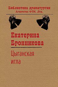 Екатерина Бронникова -Цыганская игла
