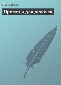 Ольга Вакса - Приметы для девочек