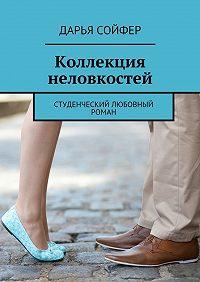 Дарья Сойфер -Коллекция неловкостей. Студенческий любовный роман