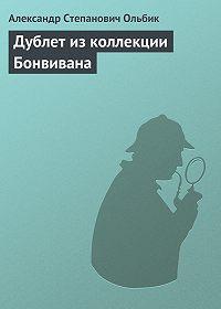 Александр Ольбик - Дублет из коллекции Бонвивана