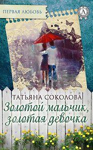 Татьяна Соколова -Золотой мальчик, золотая девочка