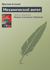 Ярослав Астахов -Механический ангел