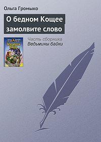 Ольга Громыко -О бедном Кощее замолвите слово