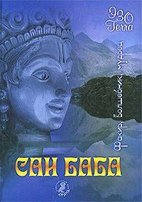 Сборник -Сатья Саи Баба. Факир. Волшебник. Мудрец