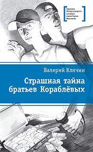 Валерий Клячин -Страшная тайна братьев Кораблевых