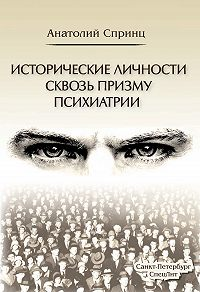 Анатолий Спринц -Исторические личности сквозь призму психиатрии