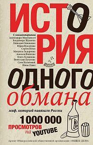 Ярослав Ковалевский -История одного обмана. Миф, который навязали России