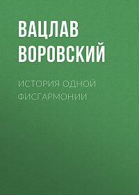 Вацлав Воровский -История одной фисгармонии