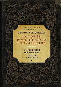 Николай Костомаров -Самодержцы московские: ИванIII. ВасилийIII