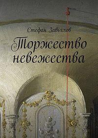 Стефан Завьялов -Торжество невежества