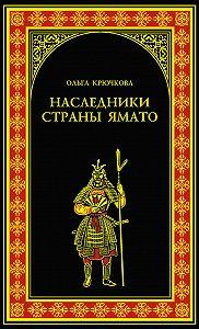 Ольга Крючкова -Наследники страны Ямато